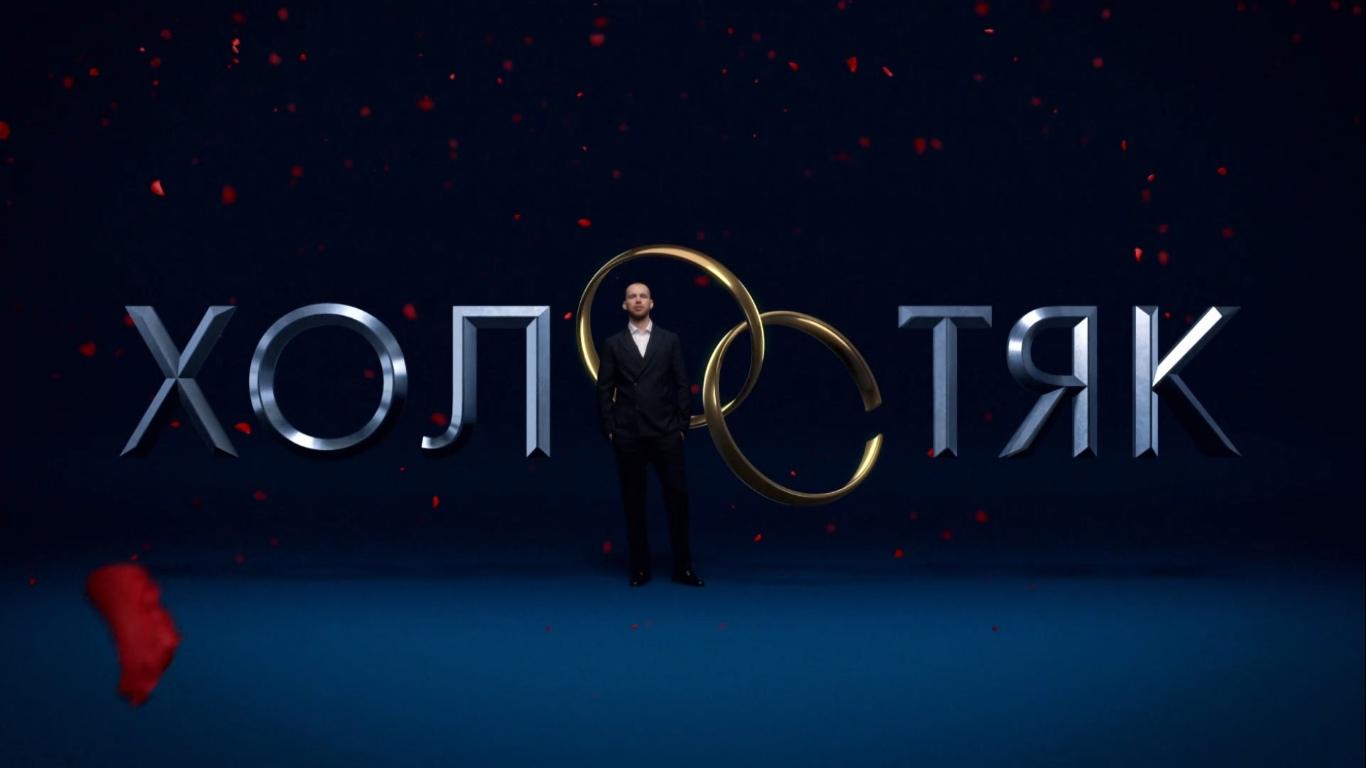 Холостяк 7 сезон на телеканале ТНТ