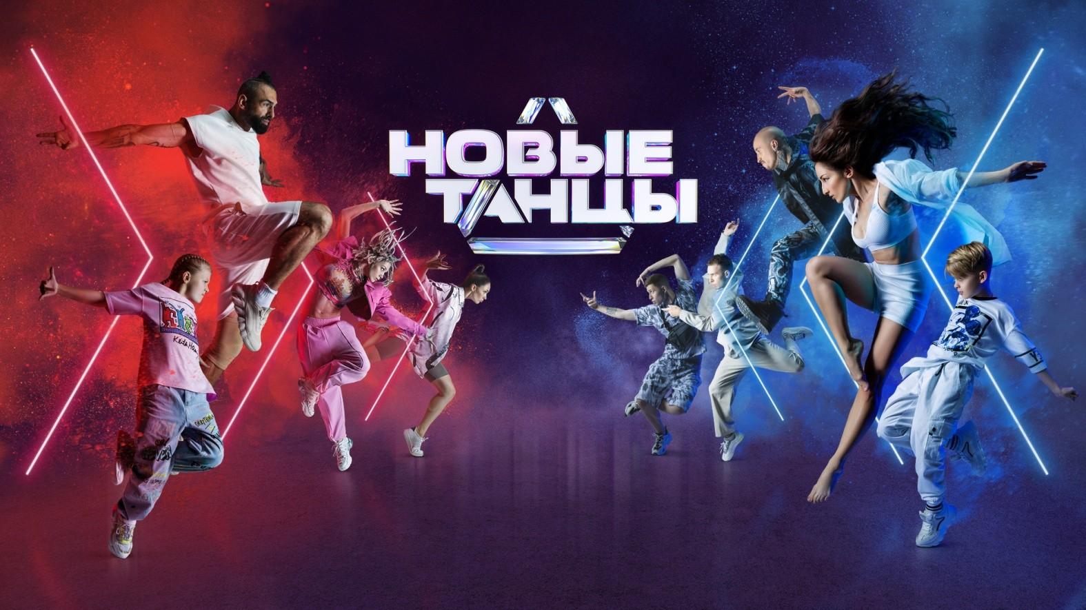 Новые танцы 2021 на ТНТ